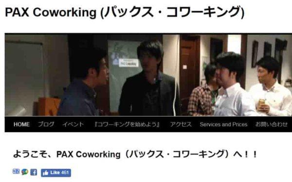 シェアオフィス PAXcoworking
