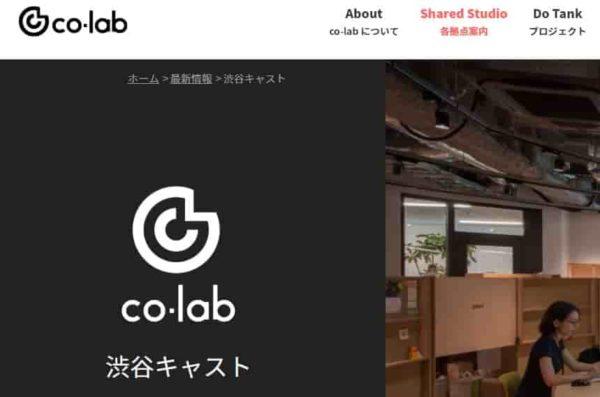 シェアオフィス colab渋谷