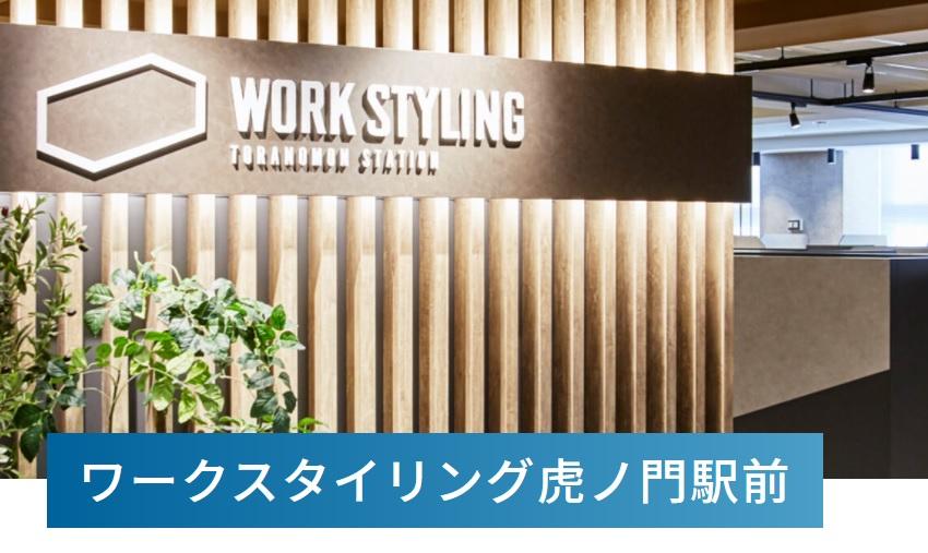 シェアオフィス ワークスタイリング虎ノ門駅前