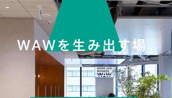 シェアオフィス WAW