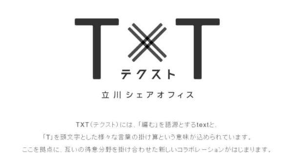 シェアオフィス TXT