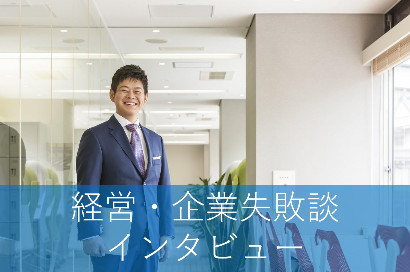 経営・起業失敗談インタビュー