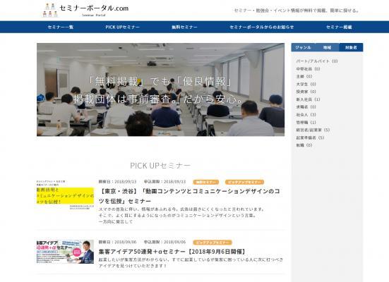 セミナーポータル.comのトップページ