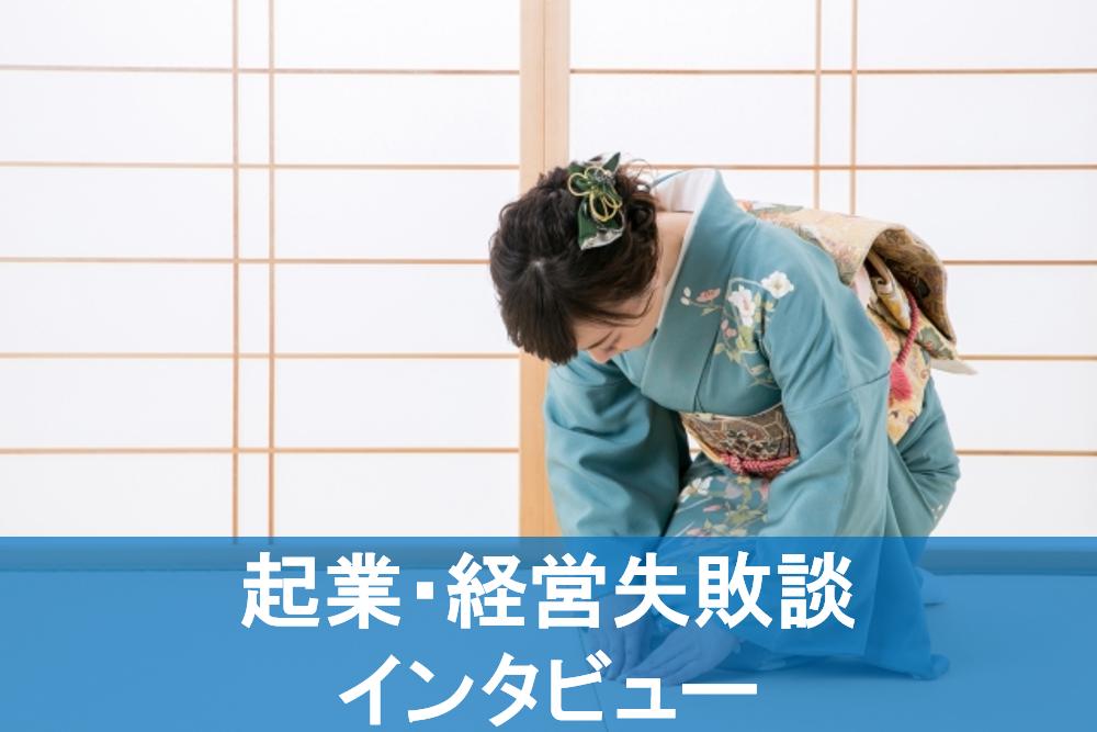 広島市の和食料理店の女将のイメージ