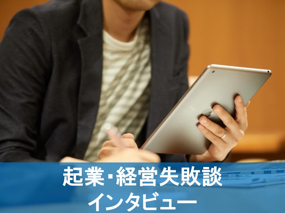 保険代理店経営者インタビュー