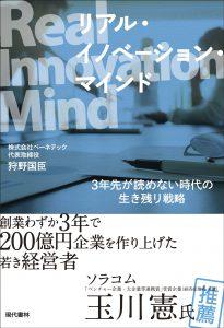 リアル・イノベーション・マインド