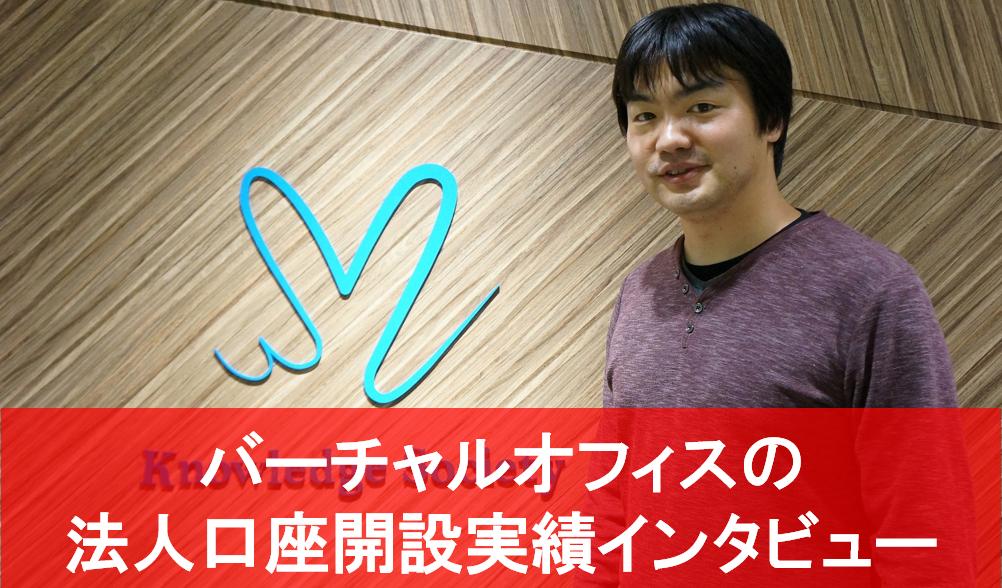 モカモコ株式会社の法人口座開設インタビューのアイキャッチ