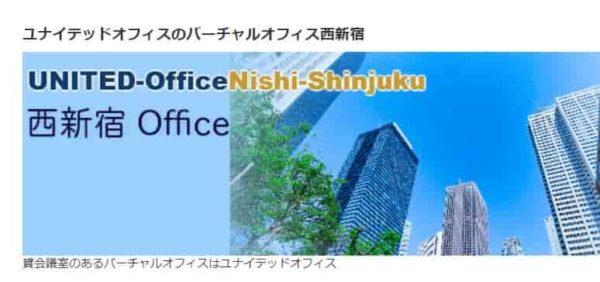 バーチャルオフィス unitedoffice西新宿