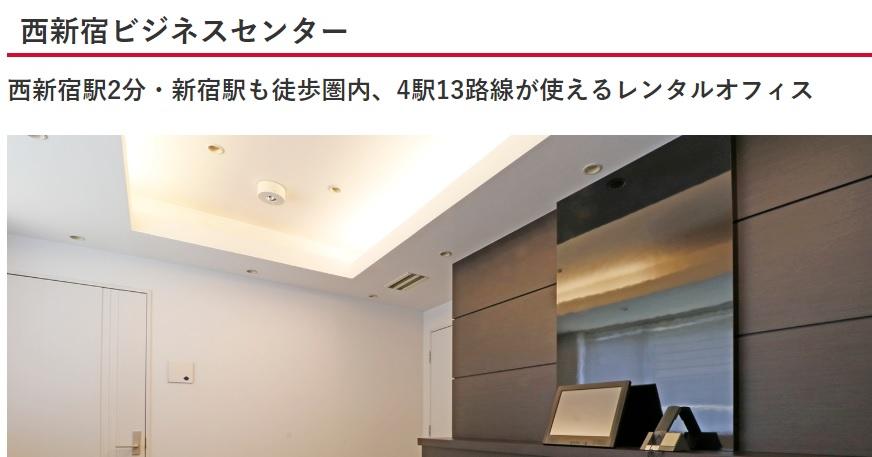 バーチャルオフィス 西新宿ビジネスセンター