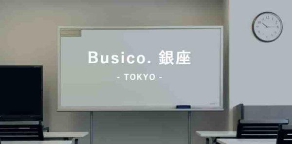 バーチャルオフィス busico銀座