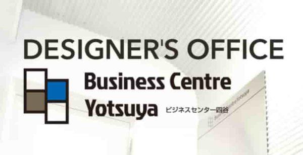 バーチャルオフィス ビジネスセンター四ツ谷