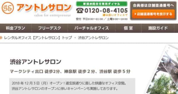 バーチャルオフィス 渋谷アントレサロン