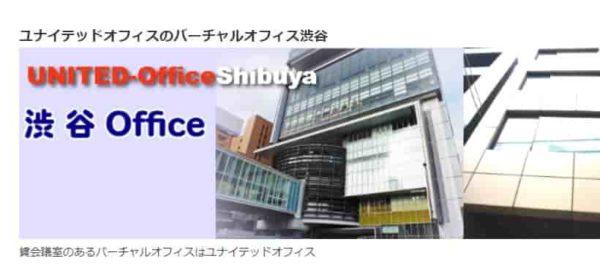 バーチャルオフィス unitedoffice渋谷