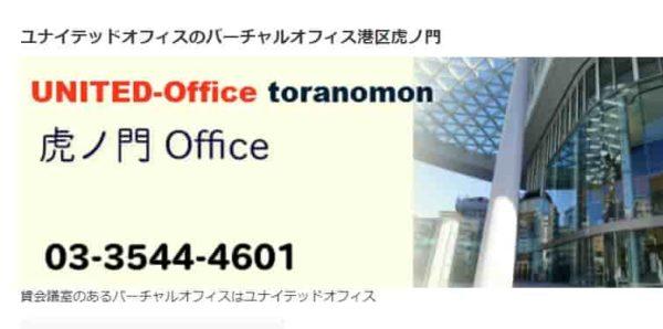 バーチャルオフィス unitedoffice虎ノ門