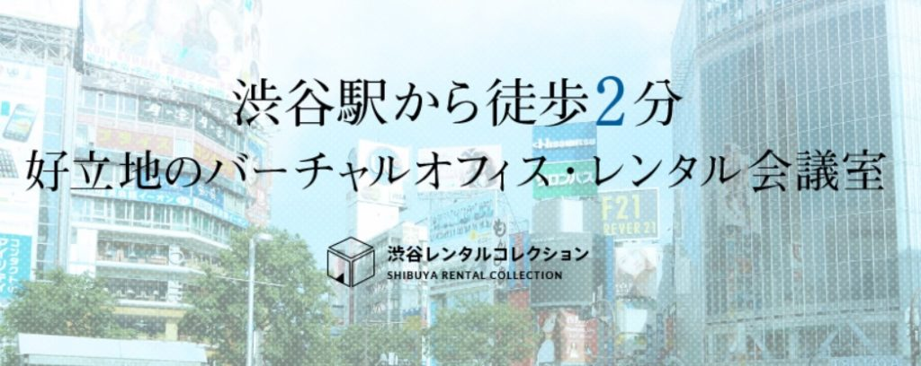 バーチャルオフィス 渋谷レンタルコレクション