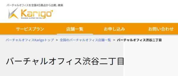 バーチャルオフィス karigo渋谷2丁目