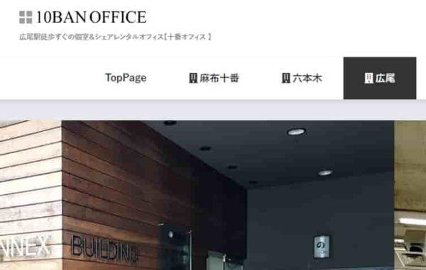 バーチャルオフィス 10番オフィス広尾