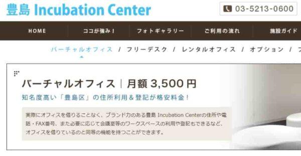 バーチャルオフィス 豊島incubationcenter