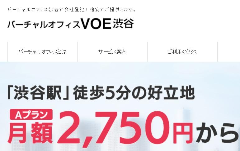 バーチャルオフィス VOE渋谷