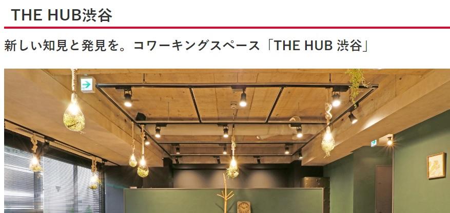 バーチャルオフィス THEHUB渋谷