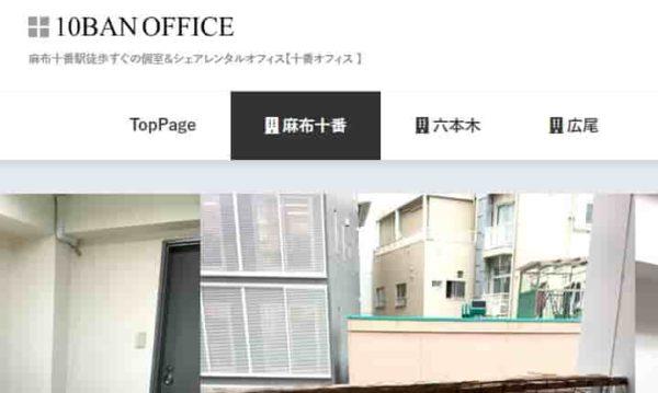 バーチャルオフィス 十番オフィス麻布十番
