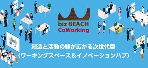 バーチャルオフィス bizBEACHcoworking
