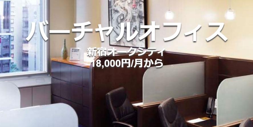 バーチャルオフィス 新宿オークシティ
