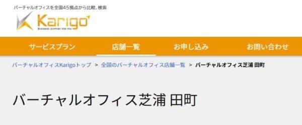 バーチャルオフィス karigo芝浦田町