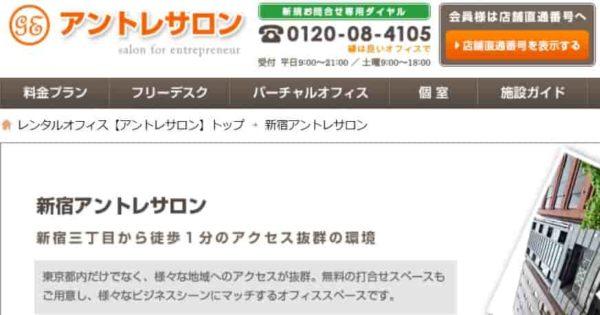 バーチャルオフィス アントレサロン新宿