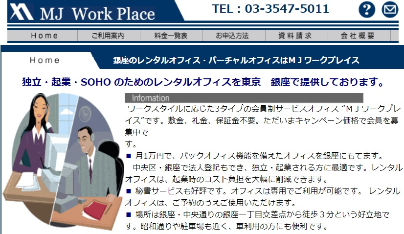 バーチャルオフィス MJworkplace