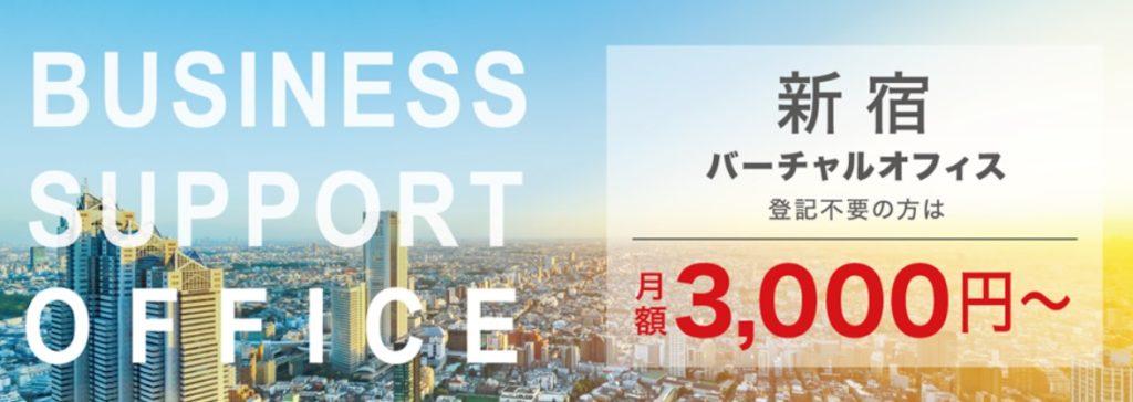バーチャルオフィス ビジネスサポートオフィス新宿