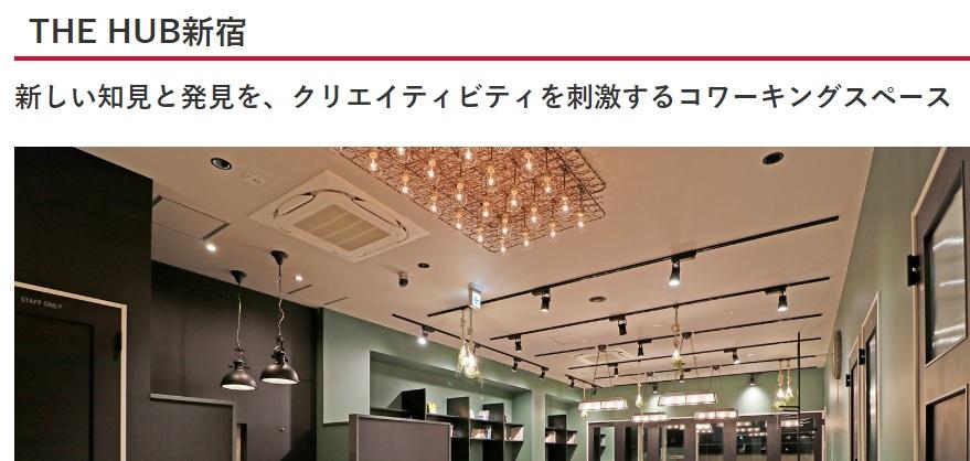 バーチャルオフィス THEHUB新宿