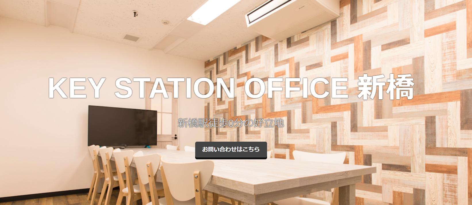 バーチャルオフィス KEY STATION OFFICE 新橋
