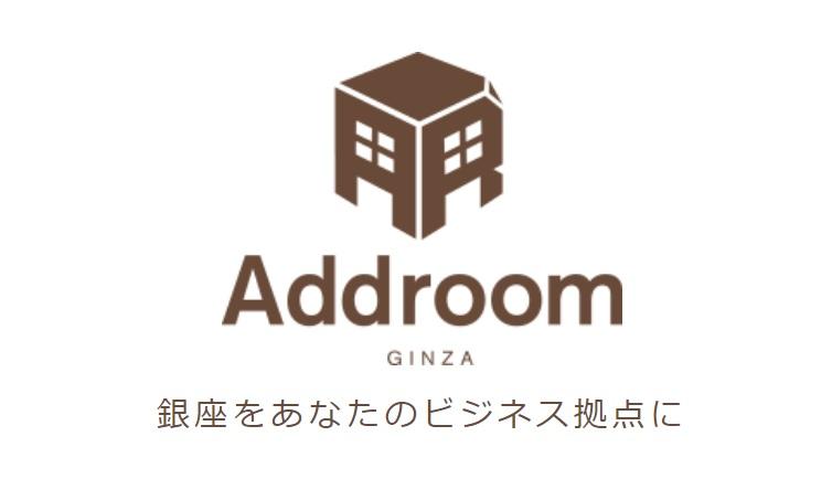 バーチャルオフィス Addroom