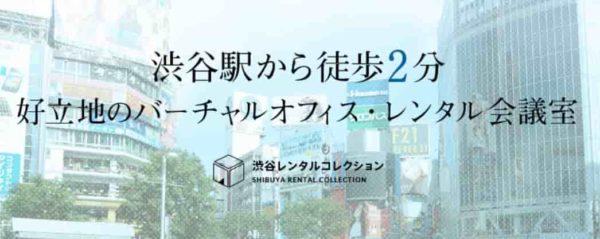 バーチャルオフィス 渋谷レンタルオフィス