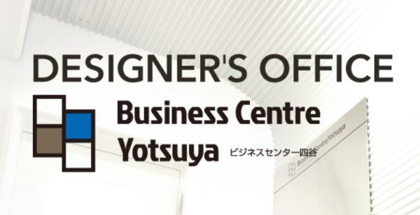バーチャルオフィス ビジネスセンター四谷