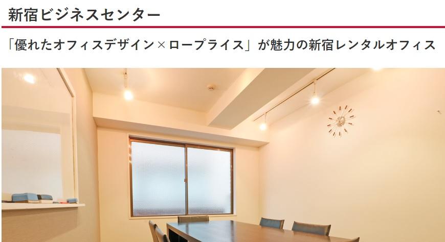 バーチャルオフィス 新宿ビジネスセンター