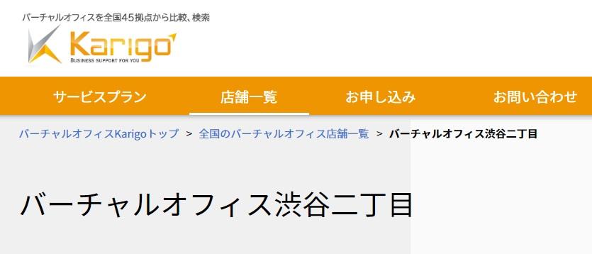 バーチャルオフィス karigo渋谷二丁目