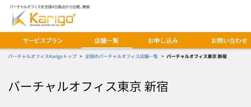 バーチャルオフィス karigo新宿