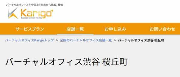 バーチャルオフィス karigo桜丘町