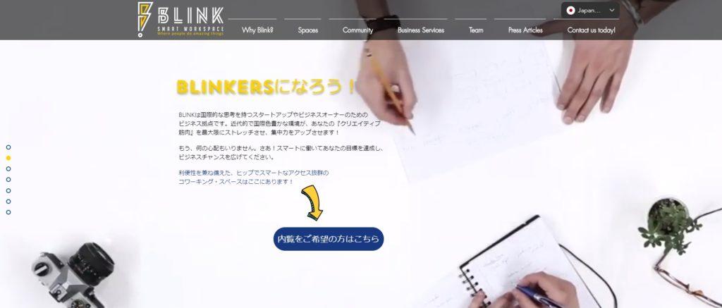 コワーキングスペース BLINK)