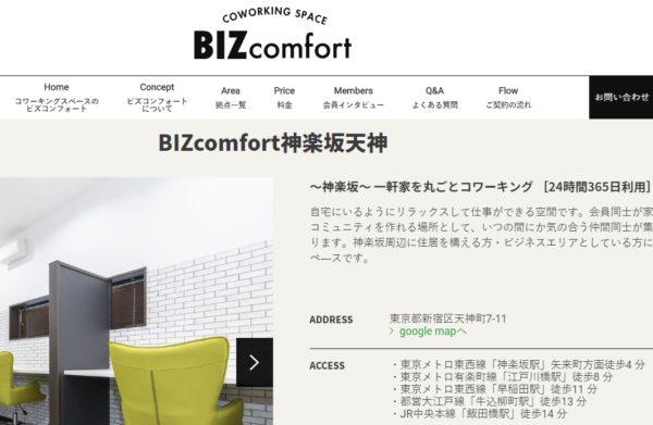 コワーキングスペース BIZcomfort神楽坂天神