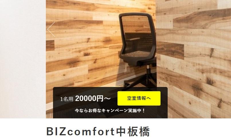 レンタルオフィス BIZcomfort 中板橋