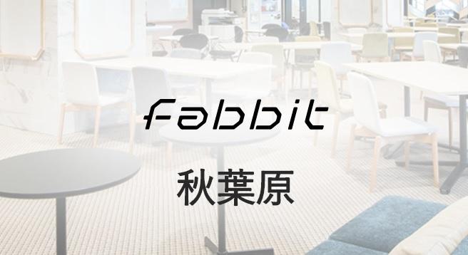 レンタルオフィス fabbit 秋葉原