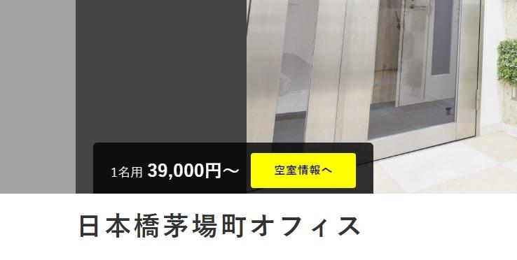 レンタルオフィス BIZcircle 日本橋茅場町