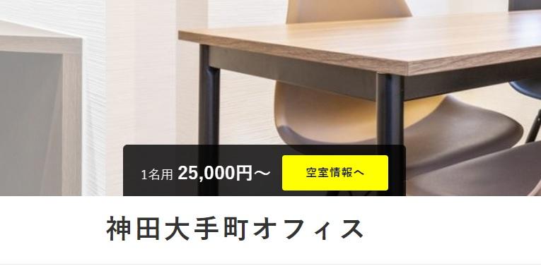 レンタルオフィス BIZcomfort 神田大手町