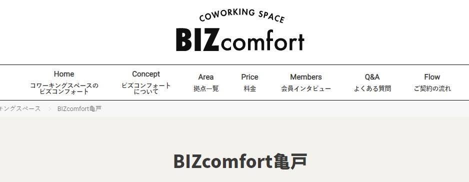 コワーキングスペース BIZcomfort 亀戸