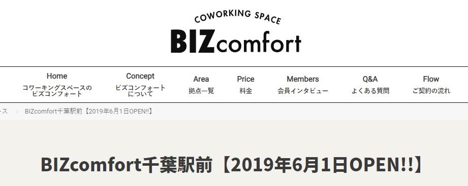 コワーキングスペース BIZcomfort 千葉駅前