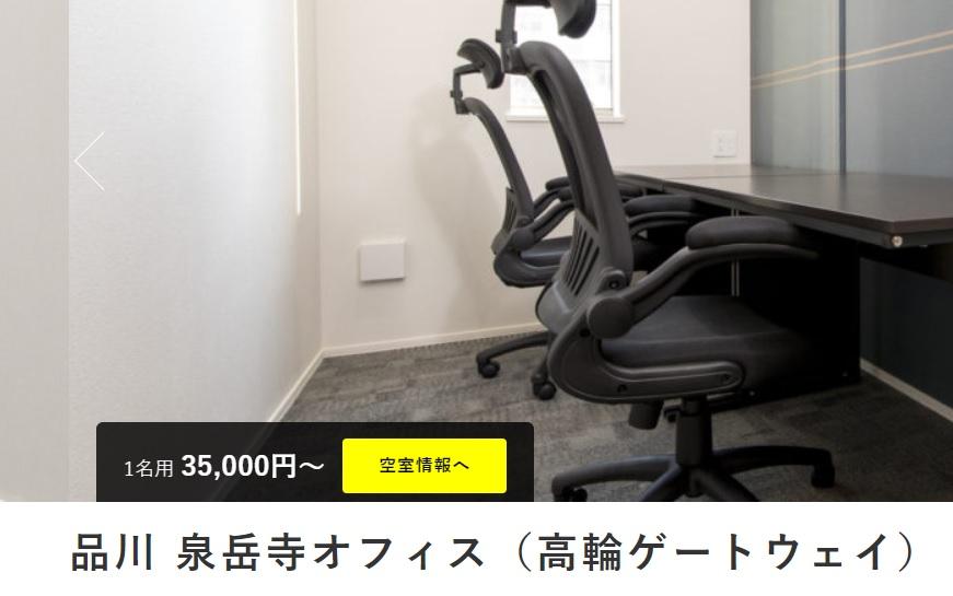 レンタルオフィス BIZcircle 品川泉岳寺