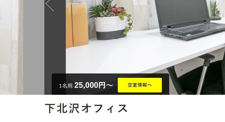 レンタルオフィス BIZcircle 下北沢